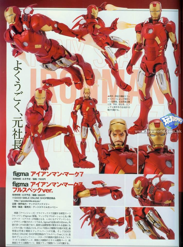 Figma: Iron Man Mark VII Figurines et Goodies Manga, US et Sexy Geek in
