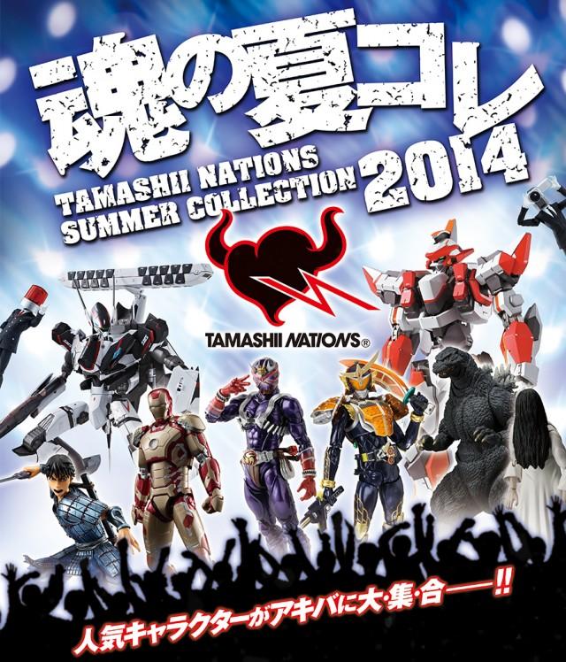 Tamashii Nations Summer 2014 Posters Reveals Bandai SH Figuarts Iron Man Mark 42 XLII