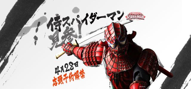 Bandai Ultimate Spider-Man Samurai Figuarts Figure Announcement