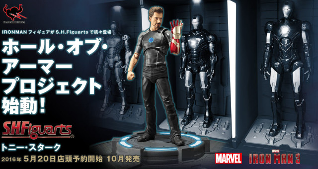 Bandai Tony Stark Figuarts Figure in front of Hall of Armor