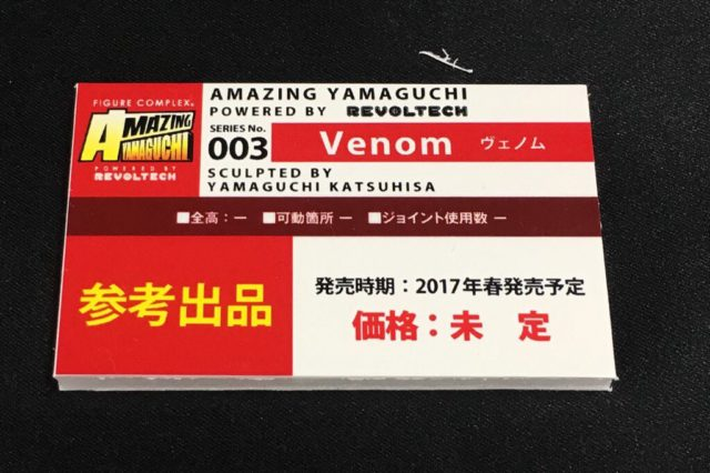 venom-revoltech-figure-placard-miyazawa-model-exhibition-fall-2016