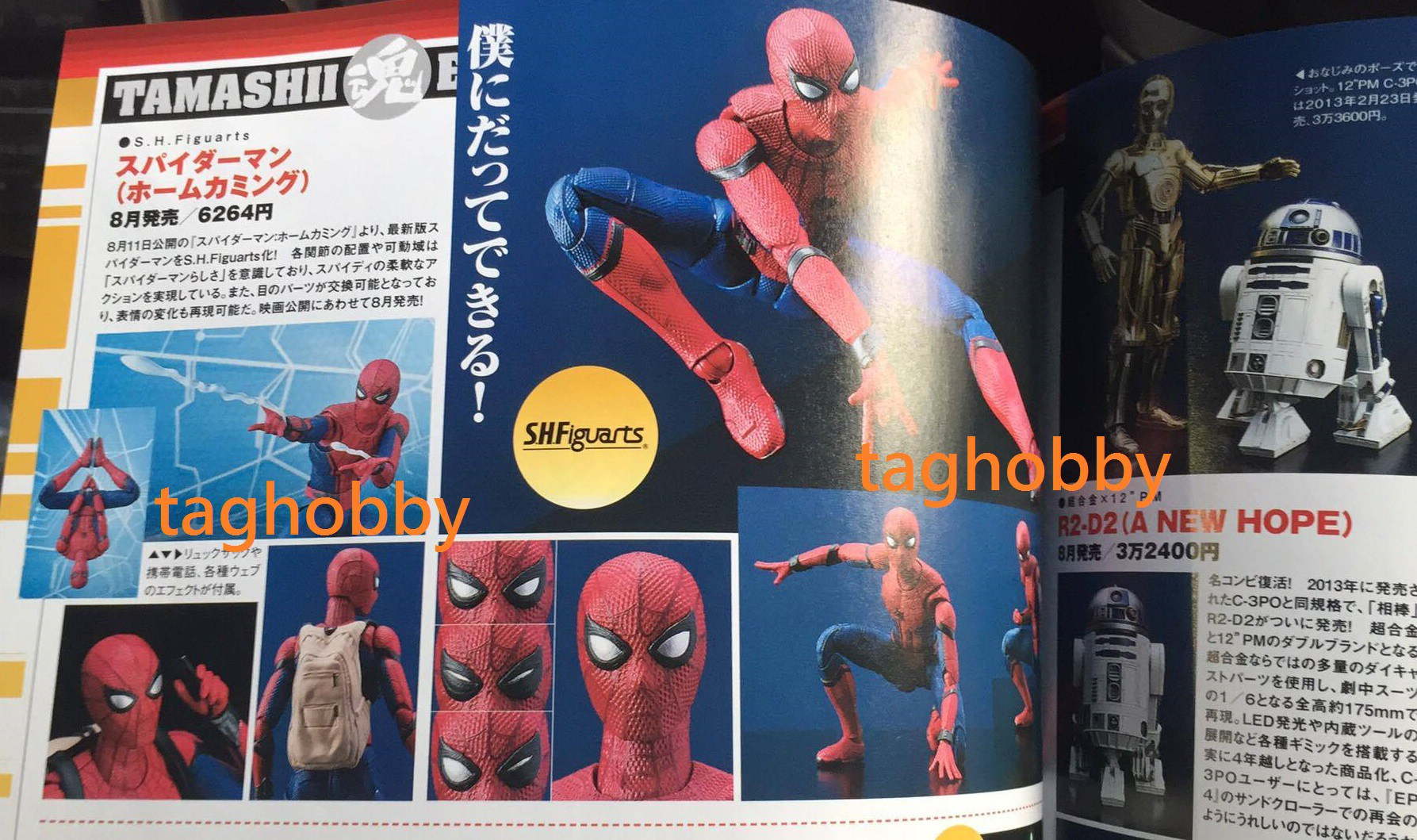 "Spiderman Homecoming Marvel 6/"" Action Figure SH Figuarts Bandai 20"