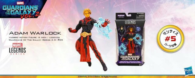 Marvel Legends Adam Warlock Packaged