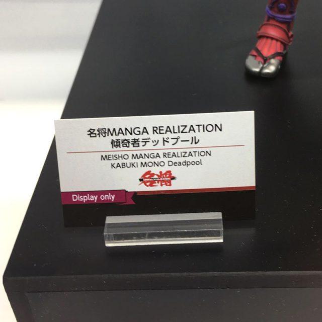 Meisho Manga Realization Deadpool Placard